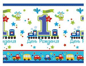 """Скатерть """"1 день рождения"""" (140х240 см, транспорт)"""