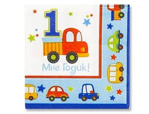 """Салфетки """"1 день рождения"""" (25 см, 16 шт, транспорт)"""