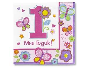 """Салфетки """"1 день рождения"""" (25 см, 16 шт, бабочки)"""