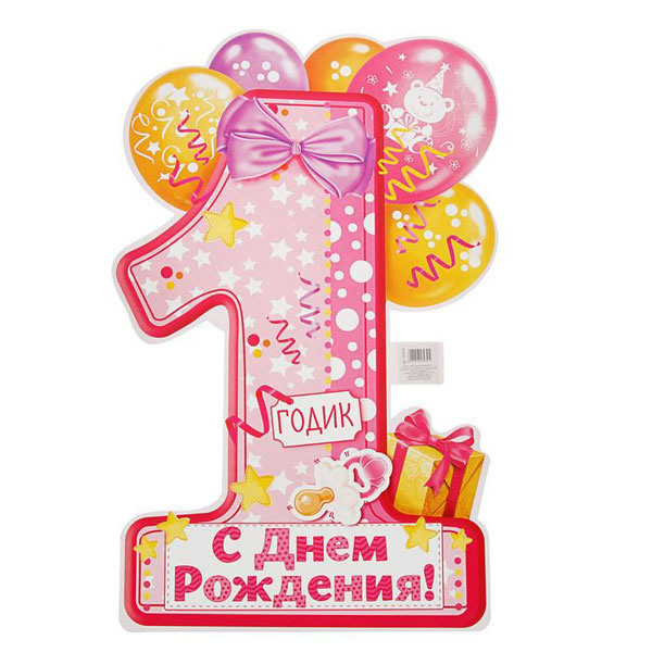 """Плакат - цифра """"1"""" (розовый, 60х40 см)"""