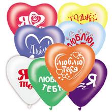 """Набор шаров-сердец """"Я тебя люблю"""" (25 см, 10 шт)"""