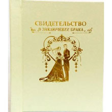 """Папка для свидетельства """"Влюбленная пара"""" (айвори)"""