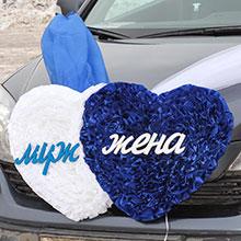 Украшение на машину Муж и жена (можно с именами жениха и невесты)