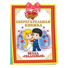 """Семейная """"Сберегательная книжка - вклад Свадебный"""""""