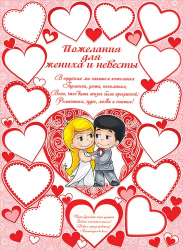 Поздравления для жениха и для невесты