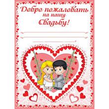 """Плакат """"Добро пожаловать на нашу свадьбу"""""""