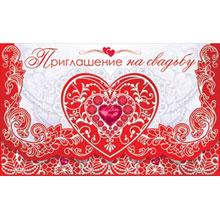 """Приглашение на свадьбу """"Сердце"""""""