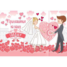 """Приглашение на свадьбу """"Сладкая парочка"""""""