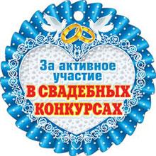 """Медаль """"За активное участие в свадебных конкурсах"""" (картон)"""
