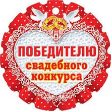 """Медаль """"Победителю свадебного конкурса"""" (картон)"""