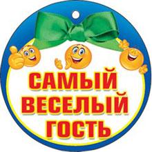 """Медаль """"Самый веселый гость"""" (картон)"""