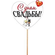 "Сердечко на палочке ""С днем свадьбы"""
