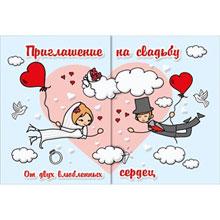 """Приглашение на свадьбу """"Это любовь"""""""