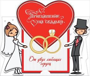 """Приглашение на свадьбу """"От двух влюбленных сердец"""""""