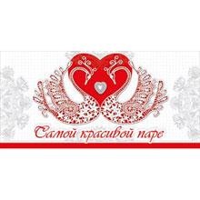 """Конверт для денег на свадьбу """"Ажурные лебеди"""""""