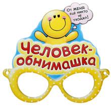 """Бумажные очки """"Человек-обнимашка"""""""