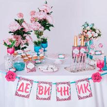 Набор для украшения девичника в розово-бирюзовой гамме