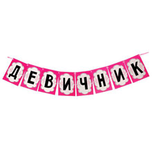 """Большая гирлянда на ленте """"Девичник"""""""