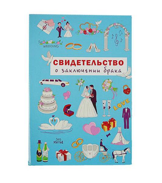 """Папка """"День свадьбы"""" для свидетельства 18х25 см."""