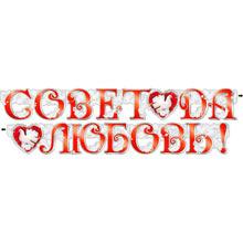 "Гирлянда свадебная ""Совет да любовь!"""
