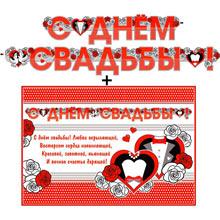 "Гирлянда + плакат ""С днем свадьбы!"""