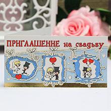 """Приглашение на свадьбу """"Влюбленная пара"""""""