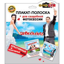 """Плакат-полоска для фотосессии """"Любовь"""""""