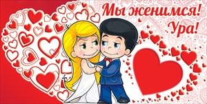 """Приглашение на свадьбу """"Мы женимся! Ура!"""""""