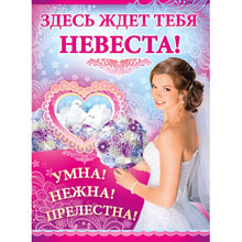 """Плакат """"Здесь ждет тебя невеста"""""""