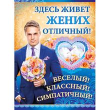 """Плакат """"Здесь живет жених отличный"""""""