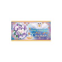 """Приглашение на свадьбу """"Сирень"""""""