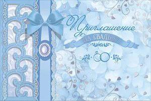 """Свадебное приглашение для гостей """"Небесное"""""""