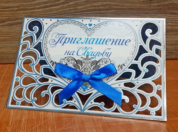 """Свадебное приглашение для гостей """"Синева"""""""