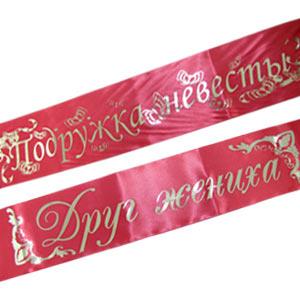 Свадебные ленты друзьям (2 шт; красные)