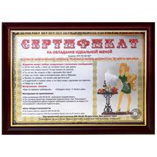 Сертификат на обладание идеальной женой