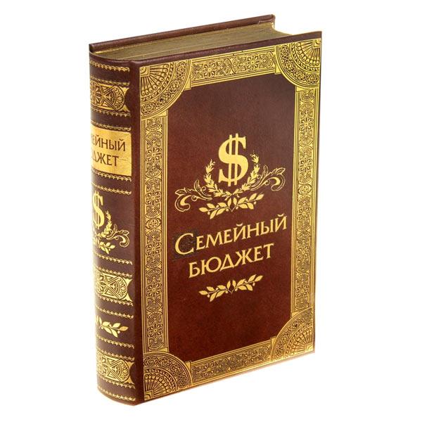 """Книга-шкатулка """"Семейный бюджет"""""""