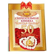 """Семейная """"Сберегательная книжка - 50 лет вместе"""""""