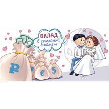 """Конверт для денег на свадьбу """"Вклад в семейный бюджет"""""""