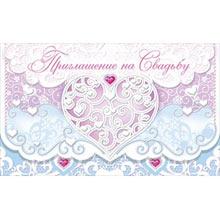 """Свадебное приглашение """"Сердце"""" (#118)"""