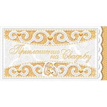 """Приглашение на свадьбу """"Золотистое"""""""