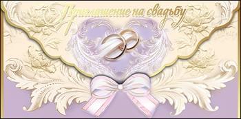 """Приглашение на свадьбу в конверте """"Изысканное"""""""