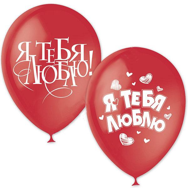 """Набор воздушных шаров """"Я тебя люблю"""" (10 шт, 30 см)"""