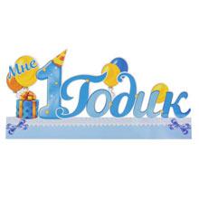 """Украшение на стол для дня рождения """"1 годик"""" (голубое)"""