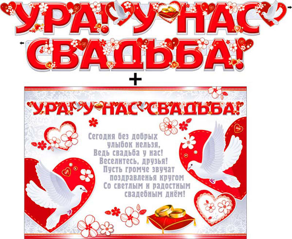 """Набор: гирлянда + плакат """"Ура! У нас свадьба!"""""""