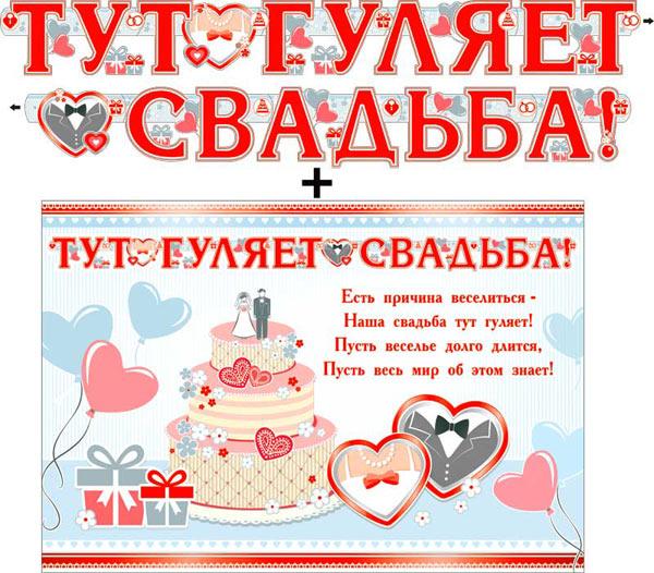 """Набор: гирлянда + плакат """"Тут гуляет свадьба!"""""""