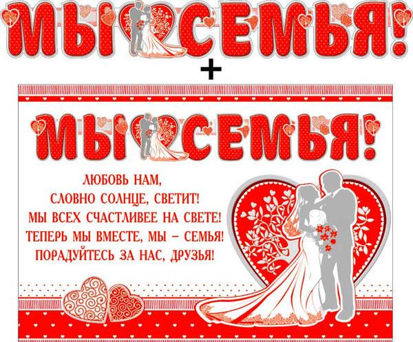 """Набор: гирлянда + плакат """"Мы - семья"""""""