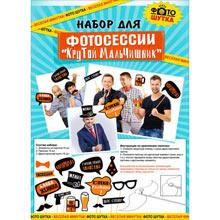 """Фотобутафория на свадьбу """"Крутой мальчишнк"""""""