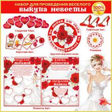 Набор для проведения веселого выкупа невесты
