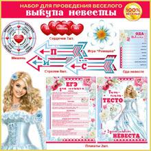 Набор для проведения веселого выкупа невесты (#128)
