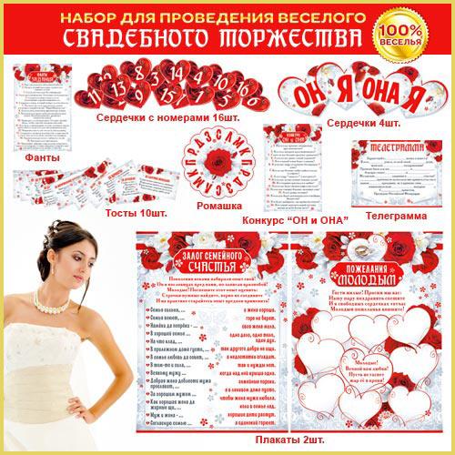 Набор для проведения веселого свадебного торжества